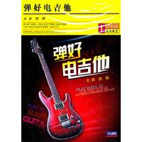 弹好电吉他(DVD)