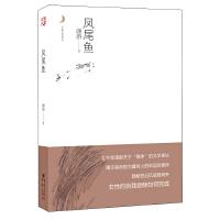 凤尾鱼(月光之爱――中国经典女性文学,为您构建爱情的理想家园,寻找心灵的栖息地)