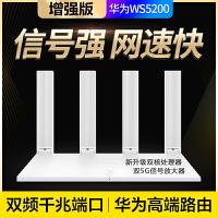 HUAWEI华为路由器WS5200增强版 1200M双频双千兆无线路由器 智能家庭路由器 大户型穿墙路由器 200M光
