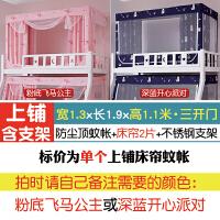 子母床蚊帐1.2m上下铺1.5梯形家用1.6高低床1.3儿童双层床1米男孩 其它