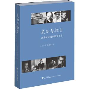 良知与担当:20世纪法国知识分子史
