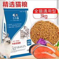 猫粮天然粮3kg6斤鱼肉厂家批发直销宠物食品猫零食成幼猫通用粮 n4h