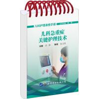 儿科急重症关键护理技术 世界图书出版公司