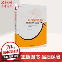 跟情绪做朋友 教师情绪管理与成长 华东师范大学出版社