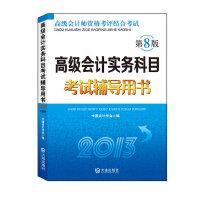 高级会计实务科目考试辅导用书(2013)