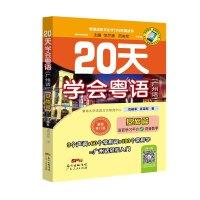 20天学会粤语(广州话)基础篇(新修订版)