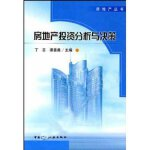 房地产投资分析与决策/房地产丛书