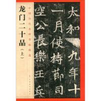 龙门二十品(上) 江西美术出版社