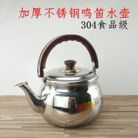 304不锈钢大容量烧水壶加厚鸣音煲水壶煤气燃气电磁炉茶壶家用