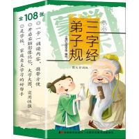 蒙学大卡 小小三字经 弟子规 图文背诵版 吉林美术出版社