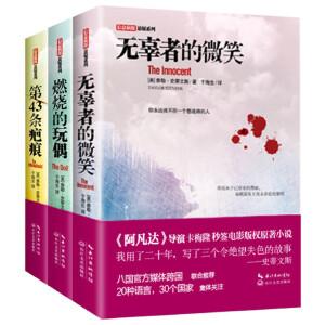 卡梅隆电影原著小说3册集锦