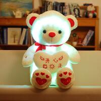 六一儿童节520发光熊熊泰迪熊猫公仔抱抱熊毛绒玩具布娃娃玩偶女孩儿童生日礼物520礼物母亲节