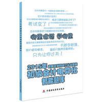2015年会计从业资格考试智能题库:电算化