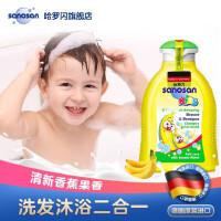 德国进口哈罗闪sanosan儿童婴儿洗护沐浴露洗发沐浴二合一(香蕉香味)200ml