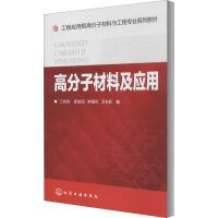高分子材料及应用 化学工业出版社