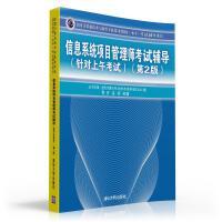 信息系统项目管理师考试辅导(针对上午考试)(第2版)(全国计算机技术与软件专业技术资格(水平)考试辅导用书)