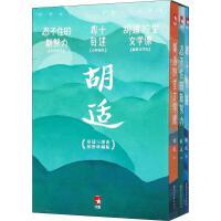 胡适三部曲 插图珍藏版 浙江文艺出版社