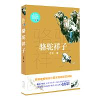 教育部新编语文教材指定阅读书系:骆驼祥子(长篇小说) 9787535497413