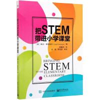 把STEM带进小学课堂/(美)LINDA FROSCHAUER 电子工业出版社