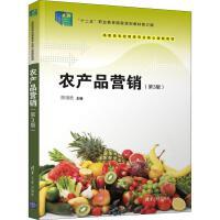 农产品营销(第3版) 清华大学出版社