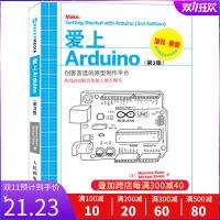 爱上Arduino第3版 arduino教程序设计基础教程书籍arduino技术内幕arduino程序开发实战指南
