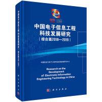 中国电子信息工程科技发展研究(综合篇2018―2019)