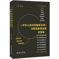 《中华人民共和国民法典》与既有民事法律对照表