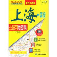公路地图系列 上海及周边省区公路网地图集(沪苏浙) 2020版 中国地图出版社