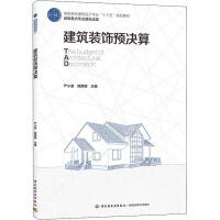 建筑装饰预决算 中国轻工业出版社