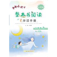 黄冈小状元整本书阅读三年级(上)2019年秋季