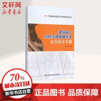 建筑施工扣件式钢管脚手架安全技术手册 刘群 主编