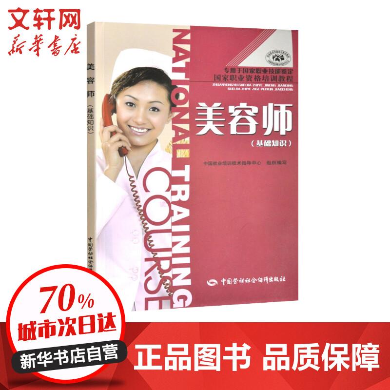 美容师(基础知识) 中国劳动出版社 【文轩正版图书】