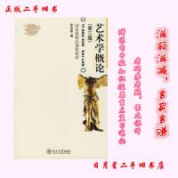 【旧书二手书8成新】艺术学概论(第三版)  9787301107102 北京大学出版社【正版】