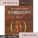 【旧书二手书9成新】非营利组织管理学
