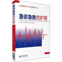 急诊急救的护理 中国医药科技出版社