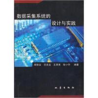 数据采集系统的设计与实践 周振安 地震出版社 9787502826581