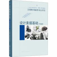 设计素描基础(升级版) 上海人民美术出版社