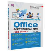 Office办公软件应用标准教程(2018-2020版)