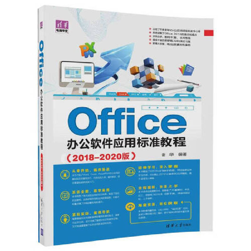 Office办公软件应用标准教程(2018-2020版) 集实用功能、妙招技法、行业应用、专家经验于一体的超值教程,为计算机工具学习者精心打造的学习盛宴!