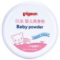 【当当自营】Pigeon贝亲 婴儿爽身粉140g HA10 贝亲洗护喂养用品