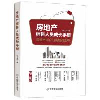 房地产销售人员成长手册 中国商业出版社