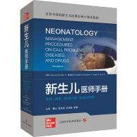 新生儿医师手册 上海科学技术出版社