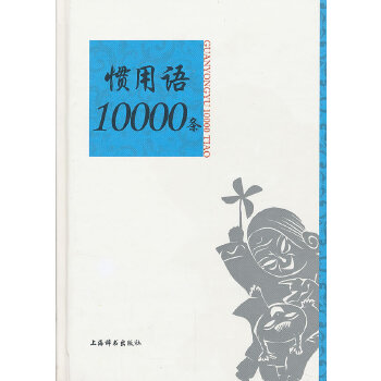 惯用语10000条著名语言学家温端政主编学习惯用语必备工具书