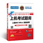未来教育.全国计算机等级考试上机考试题库二级MS Office高级应用(2018年3月)