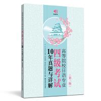 高等院校日语专业四级考试10年真题与详解(第三版.附赠音频)
