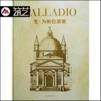 生・为帕拉第奥 PALLADIO建筑设计作品 欧式新古典建筑装饰细部素材 教堂 办公大楼 别墅 图文书
