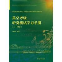 英皇考级听觉测试学习手册(4-5级)-周诗蕾