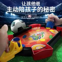 对打机子桌面足球桌上冰球对打机儿童玩具互动益智游戏4岁6桌游