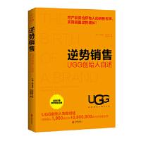【旧书二手书9成新】 逆势销售:UGG创始人自述9787550294332 北京联合出版公司
