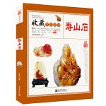 收藏赏玩指南――寿山石